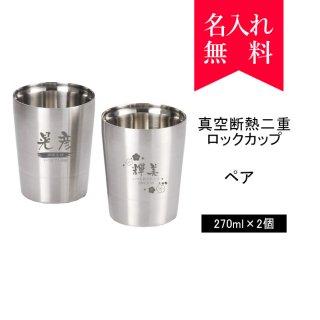 二重ロックカップペアセット 270ml×2 [008-055]