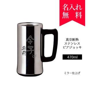 【縦書き名入れ】真空断熱構造ステンレスジョッキ 470ml ミラー [008-088]