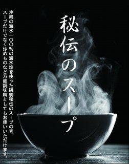 秘伝のスープ5g×10袋入