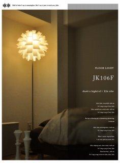 間接照明 スタンドライトJK106F(インテリア照明 フロアスタンド)