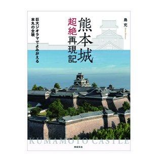 『熊本城超絶再現記 巨大ジオラマでよみがえる本丸の全貌』