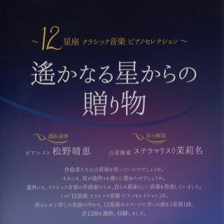 【CD】遥かなる星からの贈り物〜 12星座クラシック音楽 ピアノセレクション〜