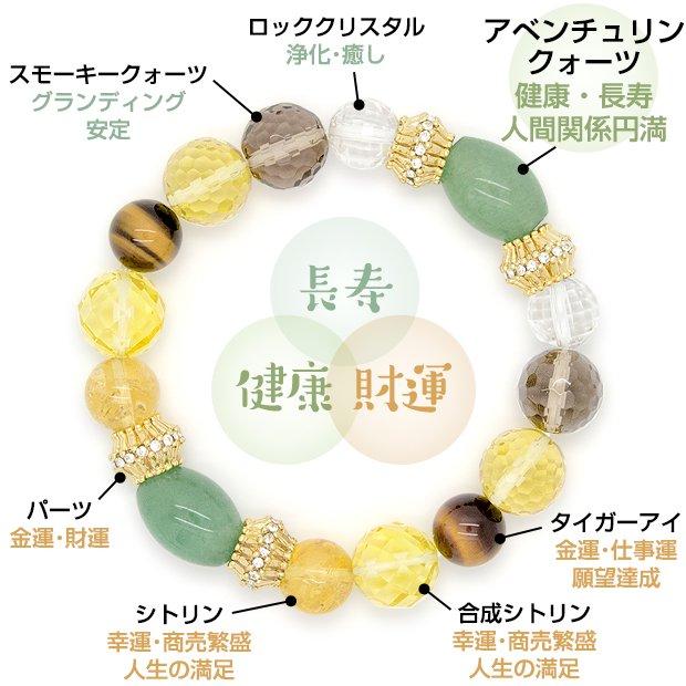 【健康運/財運】長寿・健康・財運ブレスレット(SHOP CHANNEL)