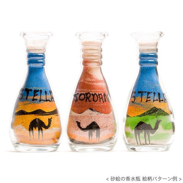砂絵の香水瓶