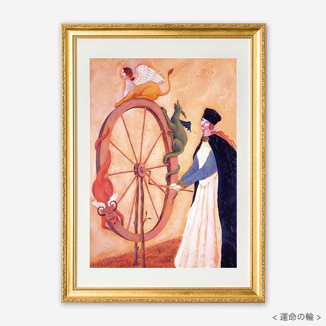 【受注生産】ステラ・タロットジークレー(皇帝)