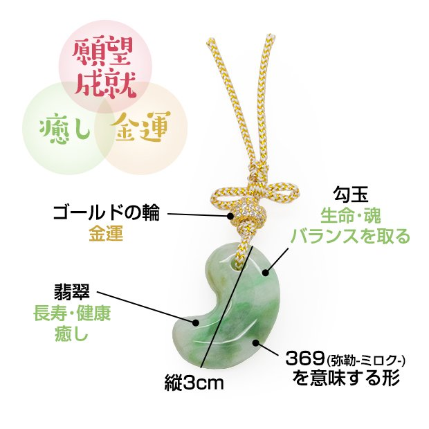 【ステラ薫子オリジナル】ミロクの勾玉お守り《お守り袋付き》