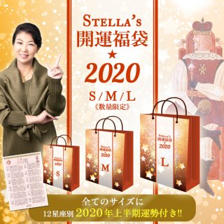 <img class='new_mark_img1' src='https://img.shop-pro.jp/img/new/icons29.gif' style='border:none;display:inline;margin:0px;padding:0px;width:auto;' />Stella's 2020年開運福袋《12星座別 2020年上半期運勢付き》