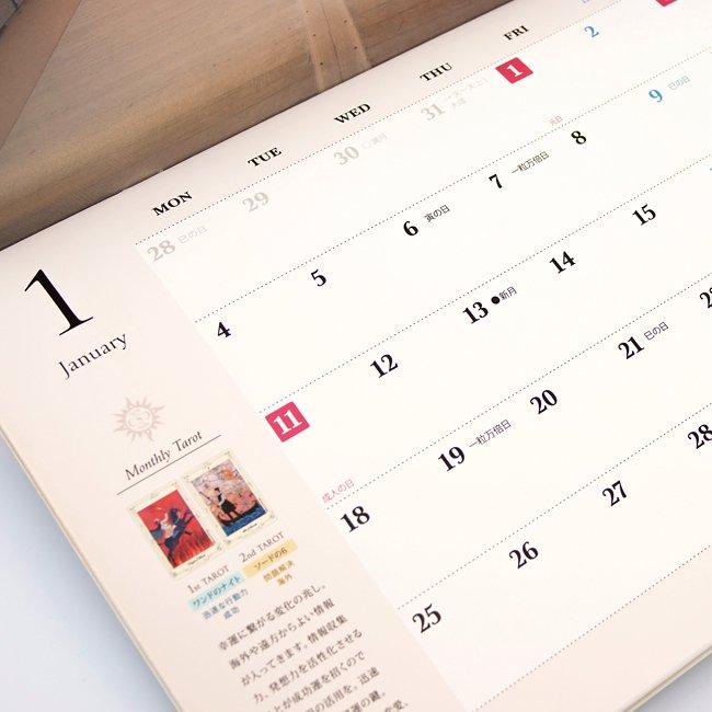 Stella's パワースポットカレンダー 2021