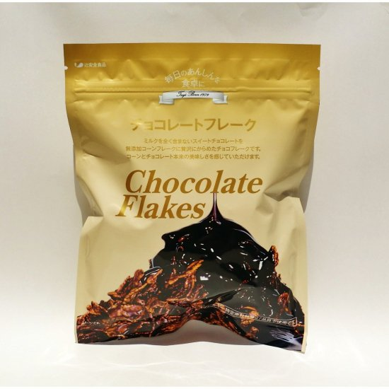 チョコレートフレーク 有機コーンフレーク使用 香料・乳化剤・植物油脂不使用