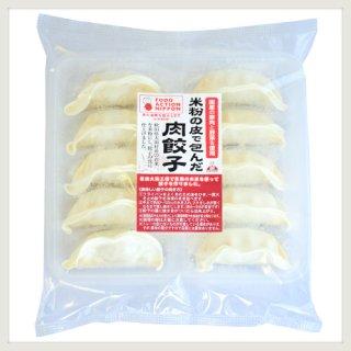 米粉の皮で包んだ肉餃子 (冷凍)【クール便(冷凍)】在庫ある限り販売終了