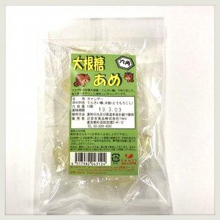 六角大根糖飴(夏季冷蔵)