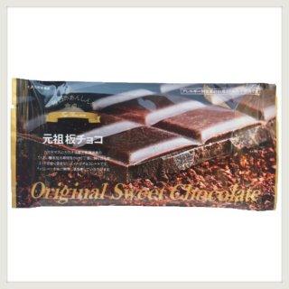 元祖板チョコ 乳成分0 香料・乳化剤無添加 植物油脂不使用