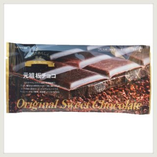 元祖板チョコ 乳成分0(ゼロ) 香料・乳化剤無添加 植物油脂不使用