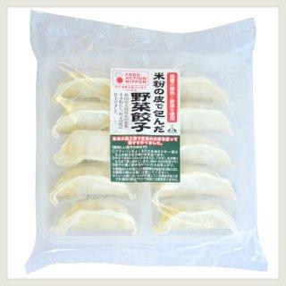 米粉の皮で包んだ野菜餃子 (冷凍)【クール便(冷凍)】在庫ある限り販売終了