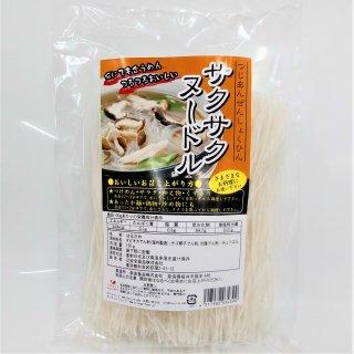 煮麺・冷麺・炒め物にどうぞ! サクサクヌードル【常温便】