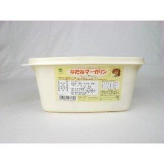 菜種マーガリン1kg  (冷蔵商品)【クール便(冷蔵)】