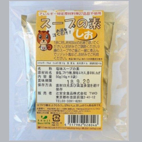 スープの素 塩味(粉末) 【常温便】