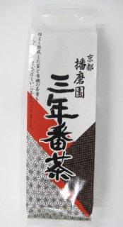 三年番茶 160g【常温便】