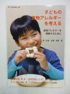 子どもの食物アレルギーを考える  【常温便】