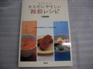 みうたさんのからだにやさしい雑穀レシピ【常温便】