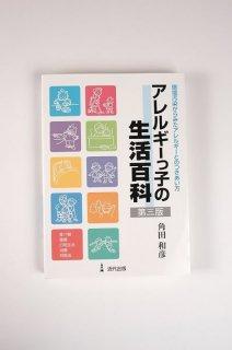アレルギーっ子の生活百科【常温便】