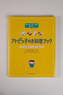 アトピッ子のお料理ブック【常温便】 お取り寄せ