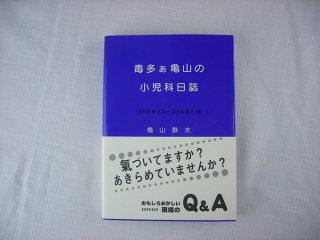 毒多ぁ亀山の小児科日誌【常温便】