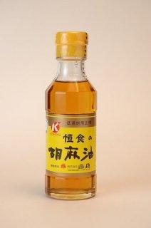 恒食の胡麻油(卓上) 【常温便】 お取り寄せ商品