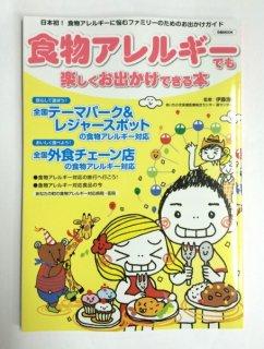 食物アレルギーでも楽しくお出かけできる本【常温便】