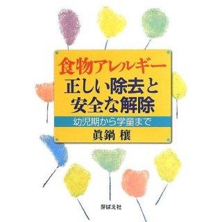食物アレルギー正しい除去と安全な解除-幼児期から学童まで- 【常温便】