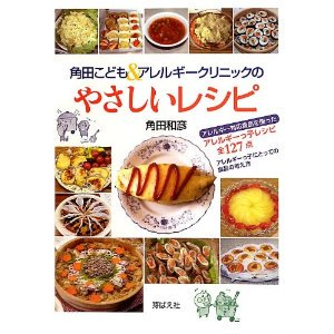 角田こども&アレルギークリニックのやさしいレシピ【常温便】