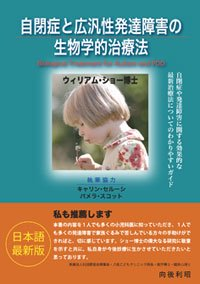 自閉症と広汎性発達障害の生物学的治療法 【常温便】