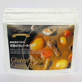 植物性素材100%米粉のカレールウ 【常温便】