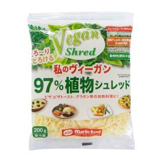 ヴィーガン97%植物シュレッド 【冷蔵便】賞味期限20.10.09