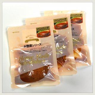レトルト惣菜 ハンバーグセット(3個セット) 【常温便】