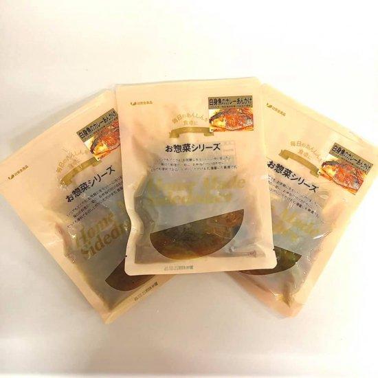レトルト惣菜 白身魚のカレーあんかけ(3個セット) 【常温便】
