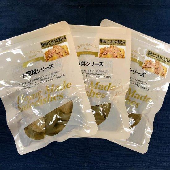 レトルト惣菜 豚肉とごぼう煮込み(3個セット) 【常温便】