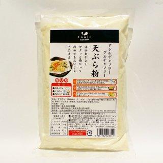 天ぷら粉(アレルゲン・グルテンフリー) 【常温便】