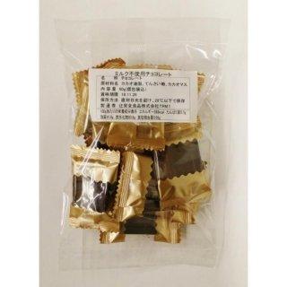 【限定商品】ミルク不使用チョコレート(元祖板チョコ個包装タイプ)