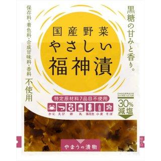 国産野菜やさしい福神漬【常温便】冷凍はできない商品です 。