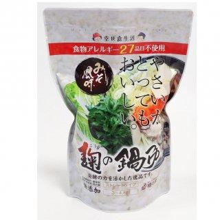 麹の鍋つゆ 味噌【常温便】