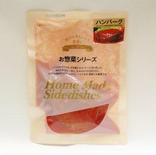【ちょっと割れている商品20%OFF】レトルト惣菜 ハンバーグ 【常温便】