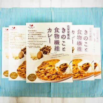 きのこと食物繊維カレー5食セット アレルギー特定原材料28品目不使用 【冷凍不可】 1食あたり122kcal・食物繊維7.5g