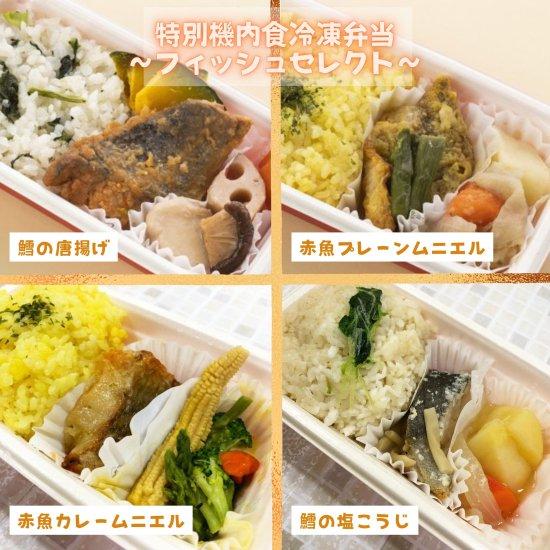洋食派の方に お買い得 ほぼ無添加冷凍洋風テイスト弁当 4種類セット 【クール便(冷凍)】
