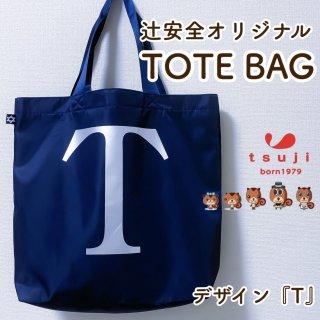 辻安全食品オリジナル ショッピングバッグ 'T'ロゴ