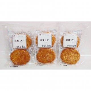 《3個セット》冷凍コロッケ(2個入り) 【クール便(冷凍)】