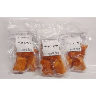 《3個セット》冷凍チキンカツ(3個入り) 【クール便(冷凍)】