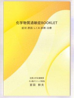 化学物質過敏症BOOKLET 【常温便】