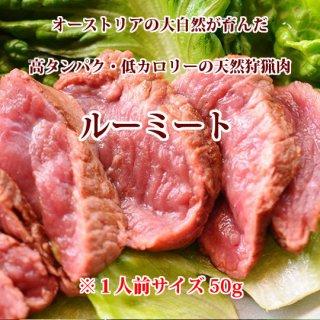 カンガルー(モモ肉50g)