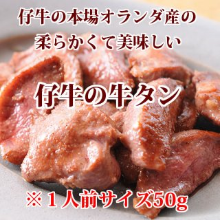 <img class='new_mark_img1' src='//img.shop-pro.jp/img/new/icons1.gif' style='border:none;display:inline;margin:0px;padding:0px;width:auto;' />仔牛の牛タン(50g)